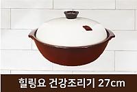 [업소용] 힐링요 건강조리기 (27cm)
